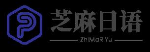 芝麻日语教育网